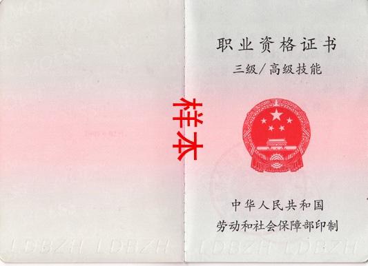 劳动部机械工业国家职业资格证书样本